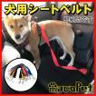 送料無料 ペット用品 犬用品 シートベルト リード ドライブ 車用