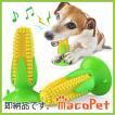 動画紹介有 ペット用品 犬用品 おもちゃ 玩具 デンタルケア 歯石 歯垢 とうもろこし トウモロコシ
