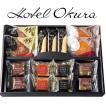 ホテルオークラ ホテルオークラ スイーツアソート15個 〈RHOSA-25〉 焼き菓子 名入れ ギフト 出産内祝い 手土産 お返し 内祝い