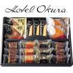 ホテルオークラ ホテルオークラスイーツアソート 19個 〈RHOSA-30〉 焼き菓子 名入れ ギフト 出産内祝い 手土産 お返し 内祝い