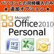 お値下げ■単品購入不可■同時購入オプション Microsoft Office Personal 2010 【マイクロソフト オフィス】 【ワード】【エクセル】