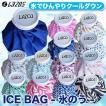 ラソス LAZOS ICE BAG L-IB 氷のう アイスバッグ 全13色