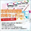 八女筑後看護専門学校(准看護科)・受験合格セット(9冊)