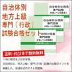 福島県職員採用(大学卒程度:行政)専門試験合格セット(3冊)