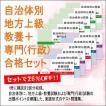福島県職員採用(大学卒程度)教養+(行政)専門試験合格セット(12冊)