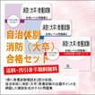 川崎市消防士採用(大学卒程度)教養試験合格セット(3冊)