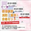 岩沼市消防採用(初級・高校卒業程度)教養試験合格セット(3冊)
