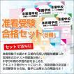 西諸医師会立小林准看護学校・受験合格セット(8冊)