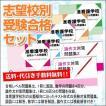上田看護専門学校(准看護学科)・受験合格セット(7冊)