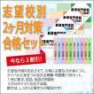 近江八幡市立看護専門学校・2ヶ月対策合格セット(15冊)