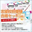 墨田区医師会立看護専門学校(高等課程・准看護師科)・受験合格セット(9冊)