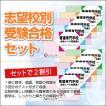 厚生連高岡看護専門学校・受験合格セット(10冊)