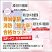 和歌山市消防職採用(II種)教養試験合格セット(3冊)