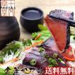 お中元 ギフト 三陸石巻のブランド鰹 金華かつお たたき 三本セット(背節、腹節混合) カツオ お刺身 海鮮 グルメ 食べ物 おつまみ お取り寄せ