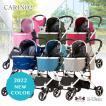 カリーノ2 ピッコロカーネ CARINO2 対面式ペットカート piccolocane グレー ネイビー