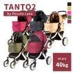 タント2 ピッコロカーネ TANTO2 対面式ペットカート piccolocane ブラック ゴールド レッド ピンク グリーン