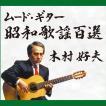 木村好夫ムード・ギター昭和歌謡百選CD5枚組