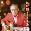 船村 徹 ギター名演集 ~男のギターセレクション~ CD...
