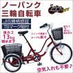 ノーパンク 三輪自転車 20インチ / 16インチ ワインレッド 特許取得タイヤ 空気入れ不要 シニア 大人用 - 熟年時代