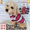 犬 服 犬服 犬の服 おしゃれ トイプードル チワワ チェック柄 シャツ ドッグウェア 前ボタン 犬 送料無料