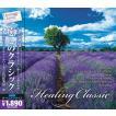 癒しのクラシック CD6枚組 歴史的な作曲家による...