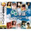 青春歌謡・ヒットパレード CD2枚組全30曲 沢田研二/...