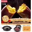 送料無料 高木金属 ホーロー焼き芋器 24cm 焼き石...