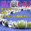 天然石デザイン磁気ネックレス モスアゲート、水晶、磁気入りヘマタイト(SN0009)