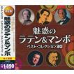 魅惑のラテン&マンボ  CD2枚組 ベスト・コレクション...