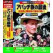 送料無料 西部劇 パーフェクトコレクション アパッチ族の最後 DVD10枚組