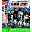 戦争映画 パーフェクトコレクション 駆潜艇K-225 DVD10枚組