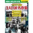 イタリア映画 3大巨匠名作集10枚組 DVD