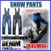 デニム風 スノーボード ウェア パンツ スキー ウェア パンツ スノボ ボード パンツ メンズレディース (フェイスマスクセット)(送料無料)