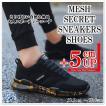 [送料無料] +5cm メンズ メッシュ ランニング シューズ 厚底 スニーカー シークレット シューズ 靴 インソール 付 黒 伸長 通気性 スポーツ
