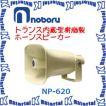 【代引不可】ノボル電機 トランス内蔵型樹脂製ホーンスピーカー NP-620 20W 構内放送