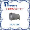 【代引不可】ノボル電機 小型耐熱スピーカー SC-113C