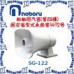 【代引不可】ノボル電機 船舶用汽笛 第四種 電子ホーン (マイク機能なし) SG-122 24V