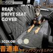 犬 ペット 子供 サーフィン スノーボード アウトドア ドライブシート シートカバー 3カラー 普通車のセカンドシート後部座席トランクルームに