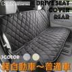 犬 ペット 子供 サーフィン スノーボード アウトドア 5カラー ドライブシート カバー 2サイズ 137cm×101.7cm 127cm×95cm 自動車のセカンドシート後部座席に