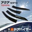 ドア バイザー アクア NHP10 AQUA 高品質 純正同等品 金具付き 4枚セット 4枚セット