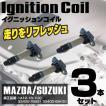 イグニッションコイル ワゴンR WAGON R MC21S K6A H10.10〜H12.12 純正同等品 33400-85K20 3本セット 送料無料