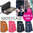 アイコス3 IQOS3 IQOS アイコス 3 ケース カバー セパレートタイプ ヒートスティック収納可 カラビナフック付 ハンドストラップ付 メール便