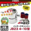 ジムニー 吸気 ターボ インテークチャンバー JB23 4~10型 MRS