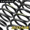 ジムニー インチアップ サスペンション 2インチUP コイルサスペンション 「ブラックスペシャル」JB33 JB43