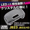 人気商品再入荷 ジムニー ライト フロントルームランプ用 クリスタルカバー レンズカバー ルームレンズ JB23 JB33 JB43