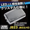 人気商品再入荷 ジムニー ライト リアルームランプ用 クリスタルカバー レンズカバー ルームレンズ JB23 JB33 JB43