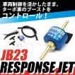 ジムニー エンジン レスポンスジェット  RESPONSE JET ブーストアップ JB23