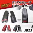ジムニー ライト テールランプ デュアルチューブ LED テールランプ 流れるウインカー JB23