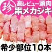 メカジキ串10本 珍・希少部位・一般流通しない頭肉 めかじき 海鮮 お取り寄せグルメ 特産品 名物商品