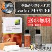 レザーマスター 100 レザー ケア クリーム 正規品 leather master 革 クリーナー お手入れ